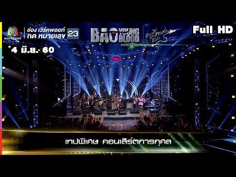 Bao Young Blood  season 3 | EP.13 | คอนเสิร์ตการกุศล | 4 มิ.ย. 60 | Full HD