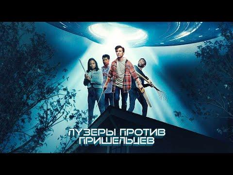 Лузеры против пришельцев - Официальный русский трейлер (2021)
