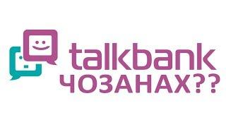 Talkbank - банк в мессенджере или полная шляпа?