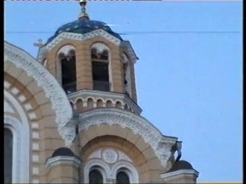 Київ. 18-19 січня 2003 року. Ч.2