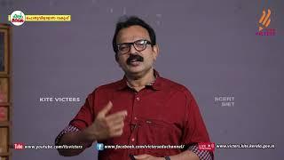 Standard 8 | Malayalam | Class – 06