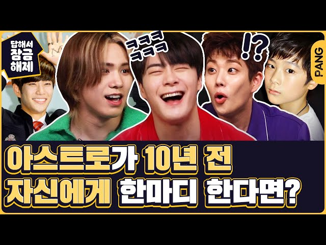 Kore'de 아스트로 Video Telaffuz
