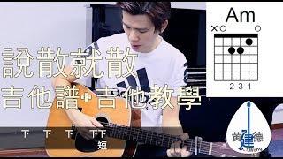 JC【說散就散】吉他教學吉他譜 #82 建德吉他教程