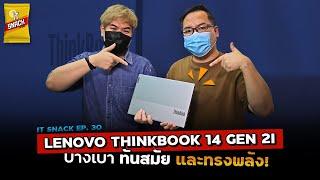 รีวิว Lenovo ThinkBook 14 Gen 2i แล็ปท็อปสวยเฉียบทุกมุมมอง บางเบา และทันสมัย ทรงพลังด้วย 11th Gen Intel Core เหมาะกับการใช้งานในทุกๆ ที่