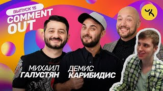 Comment Out #15 / Михаил Галустян х Демис Карибидис | РЕАКЦИЯ