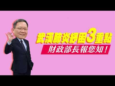 武漢肺炎紓困3重點 財政部長報你知