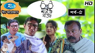 Mind Lotif | EP 05 | Chanchal | Babu | Happy | Eid Serial Drama | Rtv