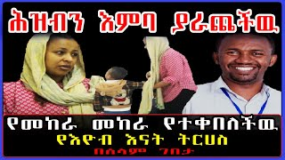 Ethiopia: ሕዝብን እምባ ያራጨችዉ [የመከራ መከራ የተቀበለችዉ] የእዮብ እናት ትርሀስ። በሰላም ገበታ #SamiStudio
