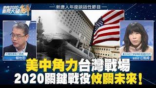 美中角力台灣戰場 2020關鍵戰役攸關未來!|賴怡忠|江雅綺|走向2020 新聞大破解