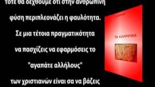 ΛΙΑΝΤΙΝΗΣ, Η αγάπη στους Έλληνες και στους χριστιανούς