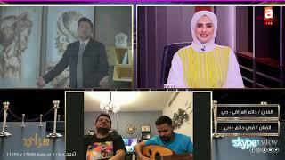 حاتم العراقي وقصي حاتم يغنون احدث اغانيهم (مايسوى دمعة) من لقاء العيد 27/5/2020 تحميل MP3