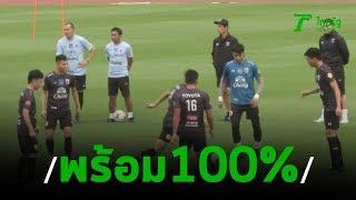 แข้งไทย สมบูรณ์ พร้อมเจอยูเออี  | 14-10-62 | เรื่องรอบขอบสนาม