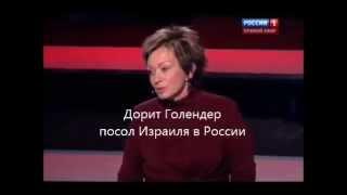 Посол Израиля в России: бендеровцы убили 96 ее родственников на Западной Украине