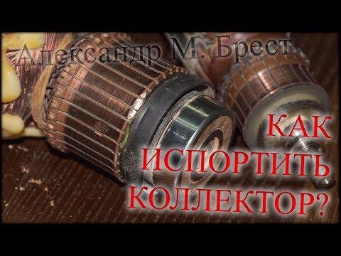"""МВ (105) Помятый коллектор / """"Ремонт инструмента"""" своими руками / УШМ Flex завоняла"""