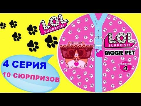 #ЛОЛДЕКОДЕР #БумажныеЛОЛ #LOL BIGGIE PETS/ #ЛОЛСВОИМИРУКАМИ / Принцесса Стефания