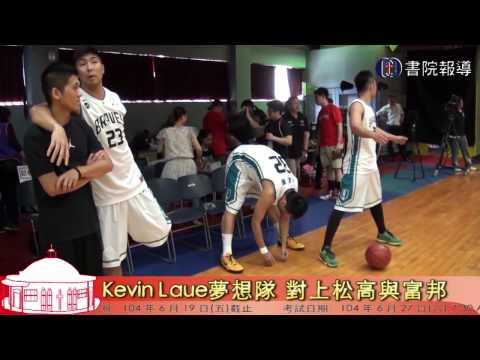 Kevin Laue獨臂籃球員