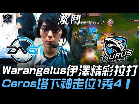 DFM(日本) vs ISG(拉美) Ceros 走位1秀4
