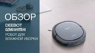 Робот-пылесос ECOVACS DEEBOT OZMO Slim 10 Black (DK3G) від компанії CyberTech - відео