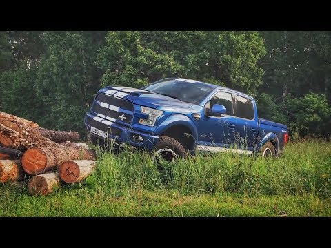 Тест Ford F150 SHELBY