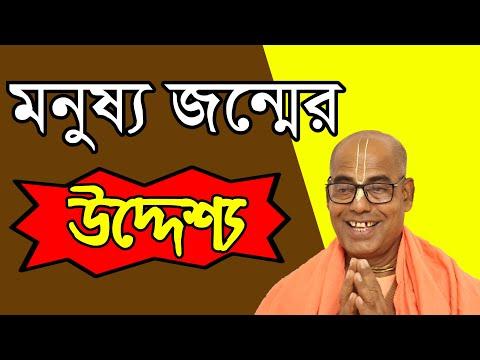 ভাগবত কথা পাঠ বাংলা।kamalapati das brahmachari prabhu iskcon bengali lecture bhagwat path video