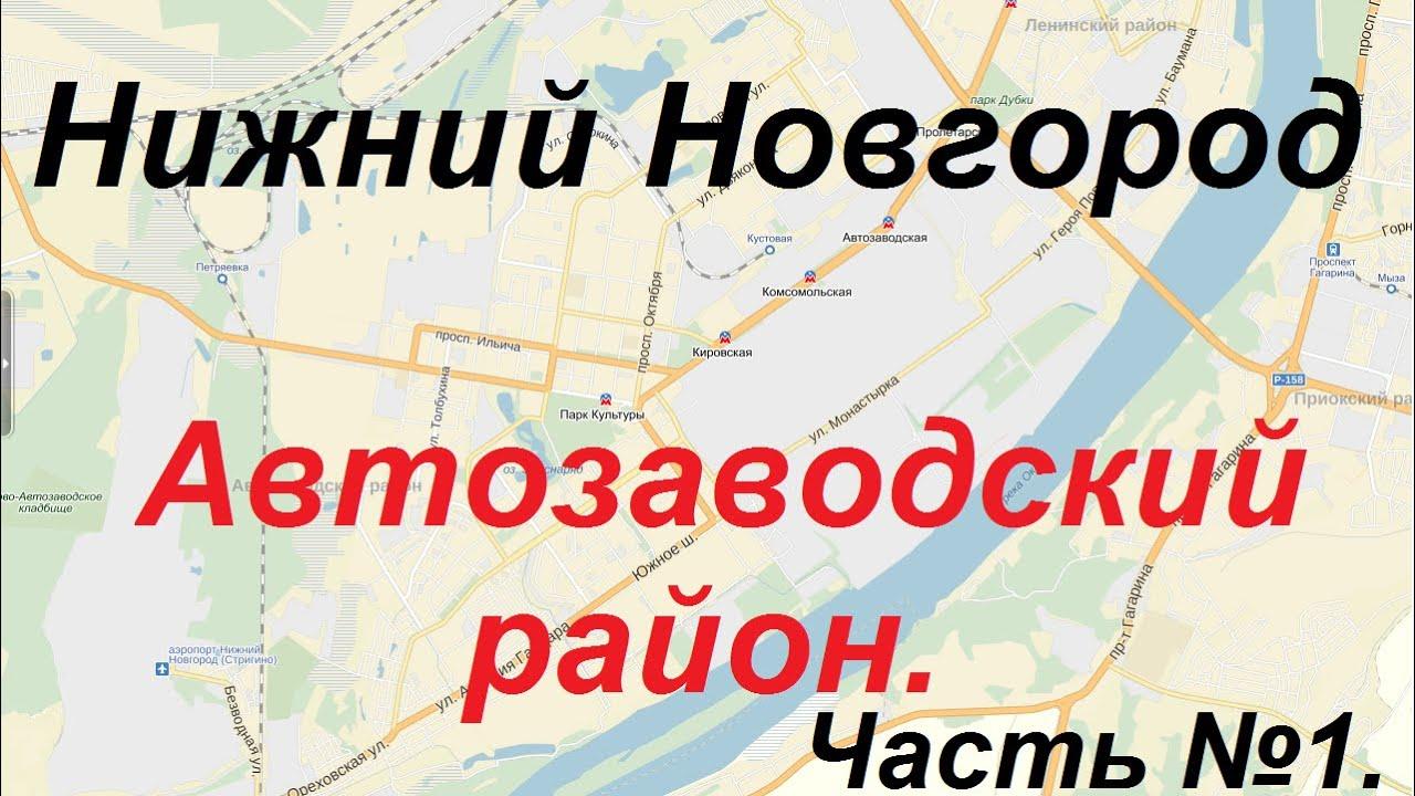 Фитнес в нижнем новгороде автозаводский район