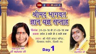 Live - Shrimad Bhagwat Katha Day 1  !! Dilshad Gurden Delhi 2018 !! Gauri Shankar Mandi !! Sadhvi Samahita Ji