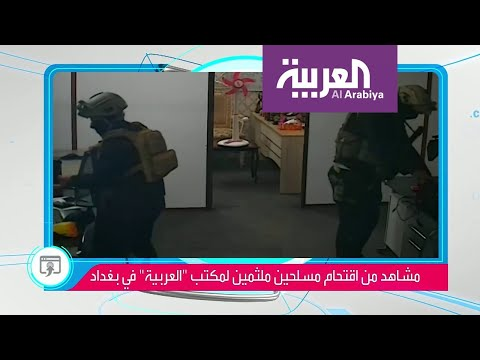 العرب اليوم - طُرق محاربة الميليشيات وسائل الإعلام في العراق