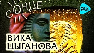 Вика Цыганова  - Солнце   (Альбом 1998)