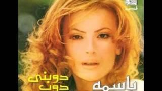 اغاني طرب MP3 Bassima Tghayar باسمة - تغير تحميل MP3