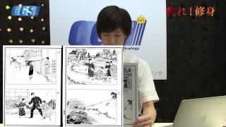 第04回 KAZUYAが紙芝居を始めたらしい?日本一わかりやすい修身解説