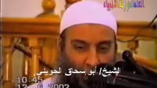 سيرة الإمام الألباني رحمه الله الجزء الأول - الشيخ أبو إسحاق الحويني