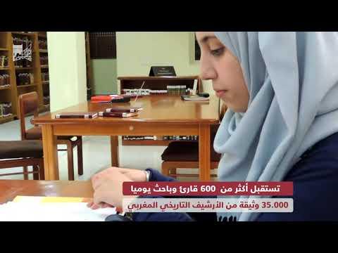 فيلم وثائقي عن مكتبة المؤسسة يتضمن حوارا مع السيد محمد الصغير جنجار، نائب المدير العام، وشهادات قراء وباحثين من رواد مكتبة المؤسسة