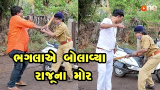 Bhaglaye Bolavya Rajuna Mor     Gujarati Comedy   One Media   2020