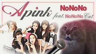 A pink - No No No - NONONO Cat Cover!!!