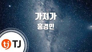 [TJ노래방] 가져가 - 홍경민(Hong, Kyung-Min) / TJ Karaoke