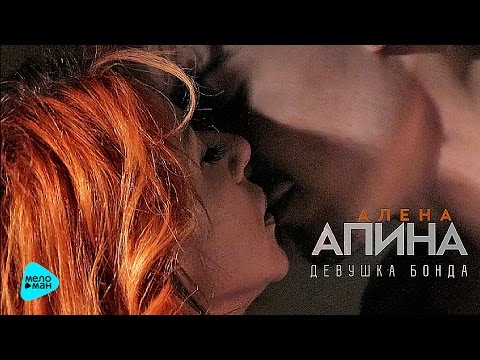 Алена Апина - Девушка бонда (Official Audio 2017)