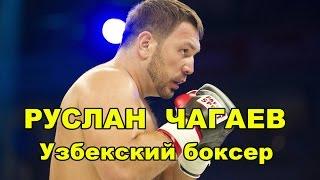 УЗБЕКСКИЙ боксер Руслан Чагаев двукратный чемпион мира