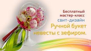 Бесплатный мастер-класс «Букет невесты с зефиром». Свит-дизайн. Мастер Наталья Дроздова.