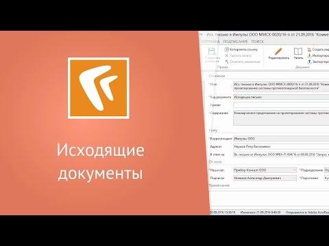 Исходящие документы (десктоп-клиент)