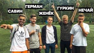 Футбольная дуэль с Нечаем, Савиным, Германом и Gloves'n Kit