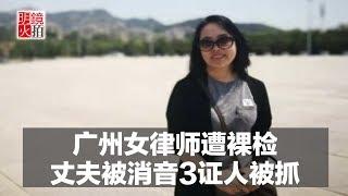 新闻时时报|广州女律师遭裸检,丈夫被消音3证人被抓(20181022)