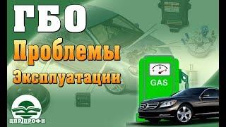 Проблемы с переводом автомобилей на ГБО - Ответы на вопросы
