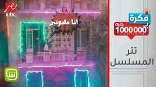 """تحميل اغاني تتر مسلسل """"فكرة بمليون جنيه"""" بصوت المطرب أحمد شيبه حصرياً على MBC مصر MP3"""