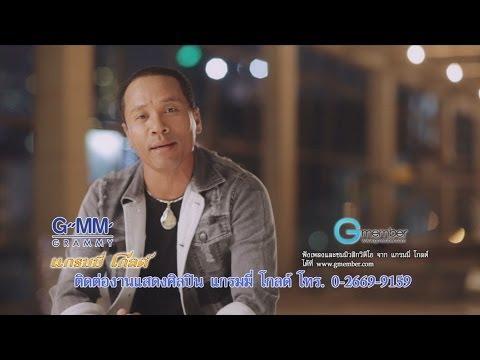 Mike Piromporn - Rak kon thro mar jang loie