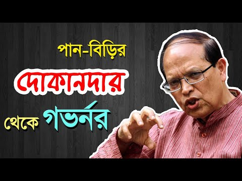 হার না মানা গল্প | Episode-1 | Bangla Motivational Video 2017 | Atiur Rahman