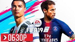 ОБЗОР FIFA 19 (2019) | ПРЕЖДЕ ЧЕМ КУПИТЬ
