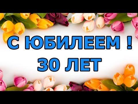 Поздравление на 30 летие женщине