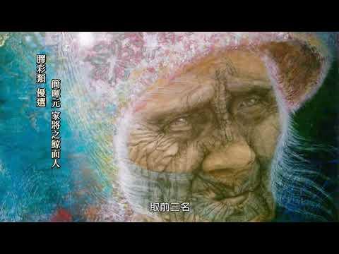 臺中市第十九屆大墩美展 膠彩類評審感言 曾得標委員