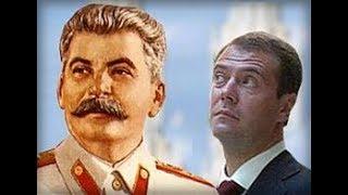 Сталина на власть нет!