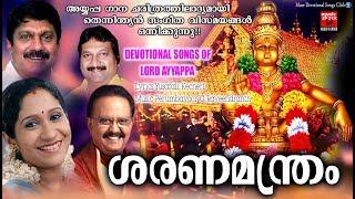 Devotional Songs 2018 !! Ayyappa Devotional Songs Malayalam